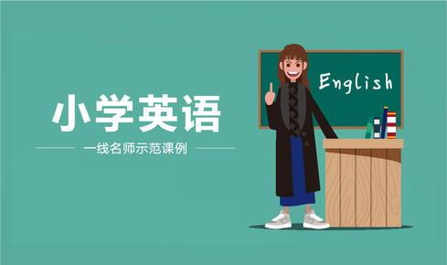 小学英语一线名师示范课例