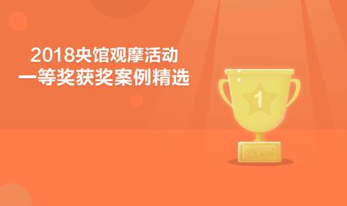 2018央馆观摩活动一等奖获奖案例精选